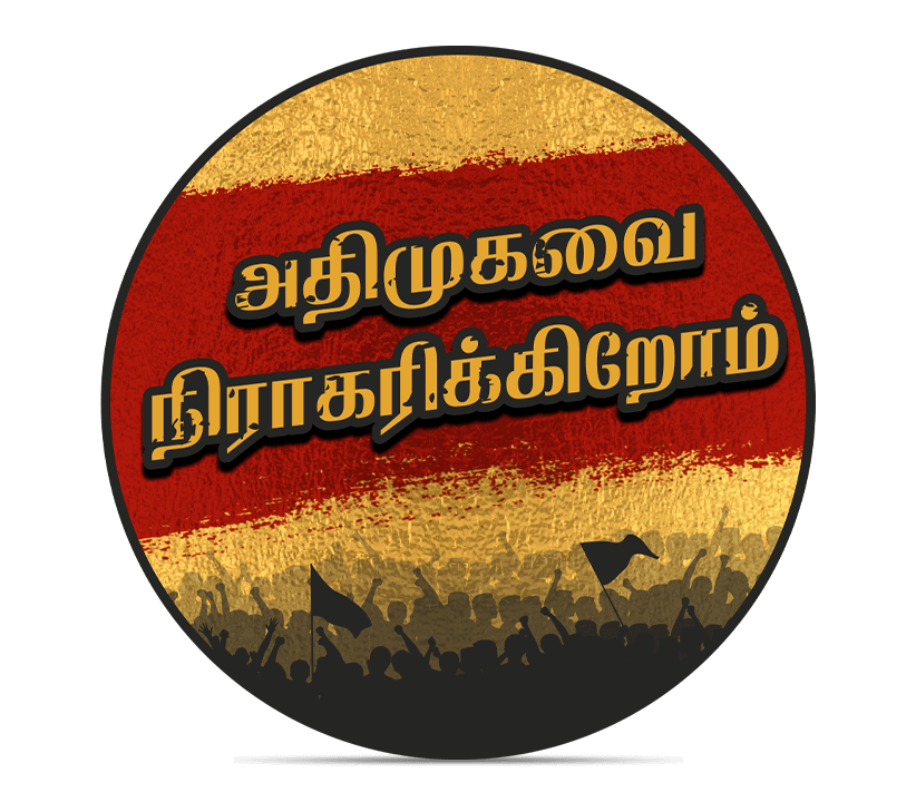 Tamil_Nadu_People_passing_resolution_to_reject_ADMK